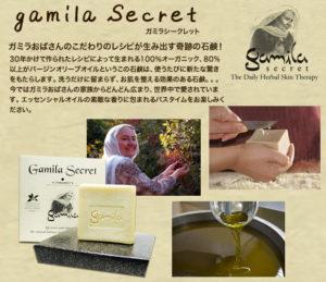 gamila_title